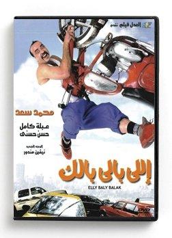 Elly Baly Balak (Arabic DVD) #105 [DVD] (2006)