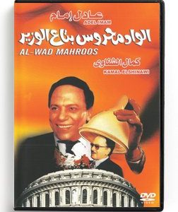 Al-Wad Mahroos (Arabic DVD) #111 [DVD] (1999)
