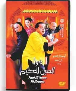 Fool Al Seen Al Azeem (Arabic DVD) #112 [DVD] (2006)