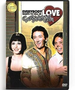 Everybody wants to fall in love (Arabic DVD) #115 [DVD] (1975)
