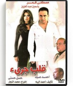 Alb Gare (Arabic DVD) #116 [DVD] (2005)
