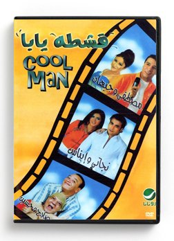 Cool Man (Arabic DVD) #118 [DVD] (2005)