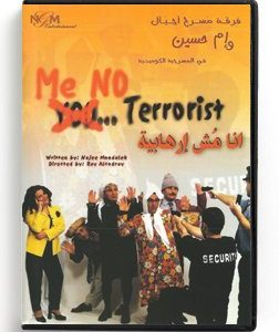 Me No Terrorist [Play] (Arabic DVD) #121 [DVD] (2005)
