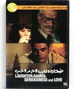 Laughter, Games, Seriousness and Love (Arabic DVD) #130 [DVD] (1993)