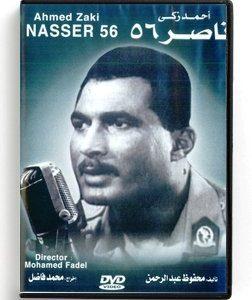 Nasser 56 (Arabic DVD) #15 [DVD] (2003)