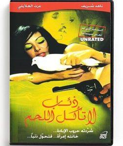 Wolves don't eat meat (Arabic DVD) #157 [DVD] (1996)
