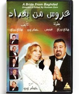 A Bride from Baghdad (Arabic DVD) #159 [DVD] (2003)