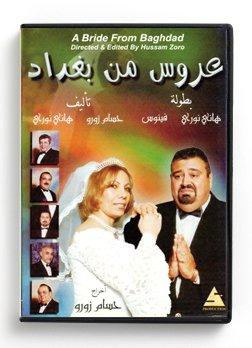 A Bride from Baghdad (Arabic DVD) #159 [DVD] (2003)