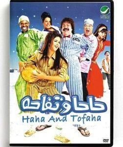 Haha and Tofaha (Arabic DVD) #164 [DVD] (2005)