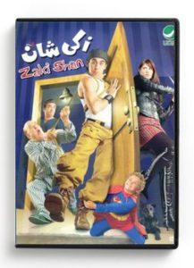 Zaki Shan (Arabic DVD) #166 [DVD] (2005)
