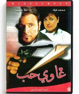 Gawoui Hob (Arabic DVD) #187 [DVD] (2007)