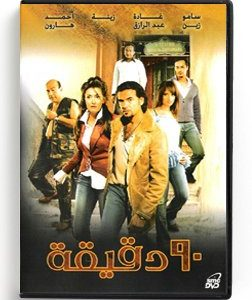 90 Minutes (Arabic DVD) #197 [DVD] (2006)