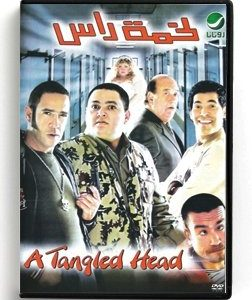 A Tangled Head (Arabic DVD) #213 [DVD] (2006)