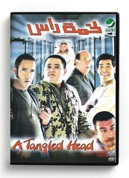 A Tangled Head (Arabic DVD) #213 [DVD] (2006)