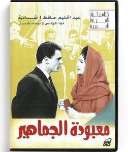 Maaboudet El Jamahir (Arabic DVD) #222 [DVD] (1975)