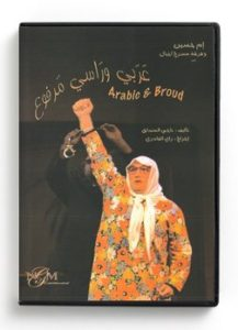 Arabic & Broud [Play] (Arabic DVD) #230 [DVD] (2007)