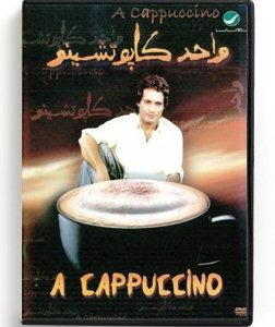 A Cappuccino (Arabic DVD) #238 [DVD] (2003)