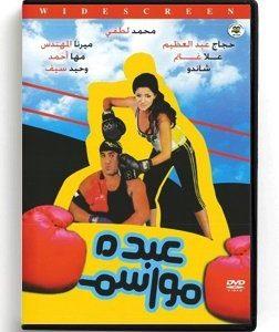 Abdo Mawasem (Arabic DVD) #246 [DVD] (2005)