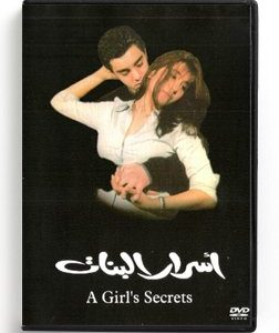 A Girl's Secrets (Arabic DVD) #26 [DVD] (2001)