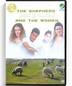 The Shepherd and The Women (Arabic DVD) #267 [DVD] (1991)