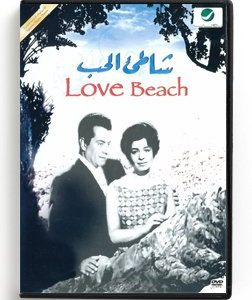 Love Beach (Arabic DVD) #271 [DVD] (1961)