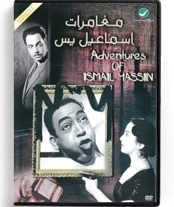 Adventures of Ismail Yassin (Arabic DVD) #277 [DVD] (1954)