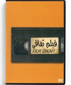 Film Sakafi (Arabic DVD) #302 [DVD] (2001)