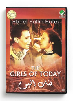 The Girls of Today (Arabic DVD) #304 [DVD] (1957)