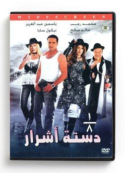 1/8 Dastet Ashrar (Arabic DVD) #310 [DVD] (2010)