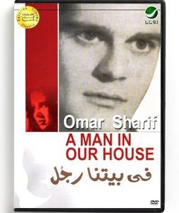 A Man in our house (Arabic DVD) #323 [DVD] (1961)