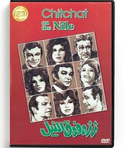 Chitchat on the nile (Arabic DVD) #325 [DVD] (1971)