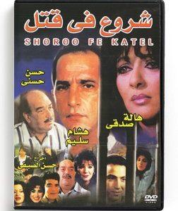 Shoroo Fe Katel (Arabic DVD) #326 [DVD] (2000)