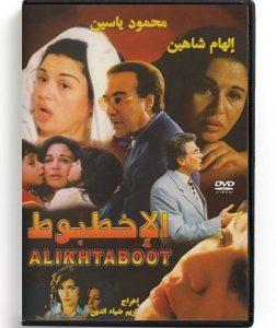 Al ikhtaboot (Arabic DVD) #336 [DVD] (1990)