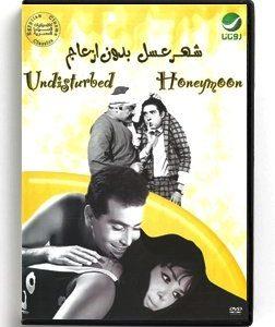 Undisturbed Honeymoon (Arabic DVD) #341 [DVD] (1968)