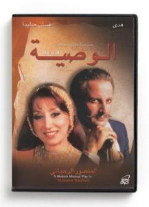 The Will (Arabic DVD) #362 [Play] [DVD] (1993)