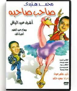Saheb Sahbo (Arabic DVD) #37 [DVD] (1990)