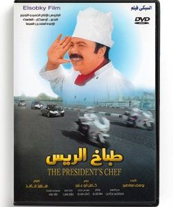 The President's Chef(Arabic DVD) #390 [DVD] (2012)