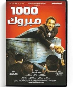 1000 Mabrouk (Arabic DVD) #415 [DVD] (2011)