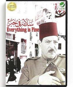 Everything is Fine (Arabic DVD) #425 [DVD] (1937)