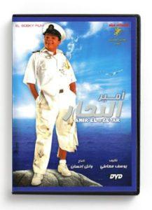 Amir El Behar (Arabic DVD) #431 [DVD] (2010)