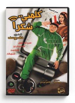 Call .. Thanks (Arabic DVD) #432 [DVD] (2010)