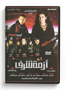 Azmet Sharaf (Arabic DVD) #438 [DVD] (2012)