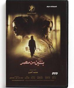 Two Girls from Egypt (Arabic DVD) #447 [DVD] (2010)
