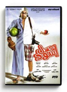 Assal Eswed (Arabic DVD) #452 [DVD] (2012)