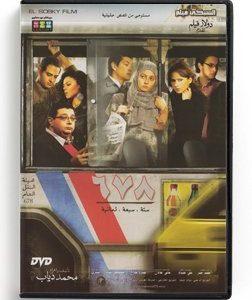 678 (Arabic DVD) #462 [DVD] (2010)
