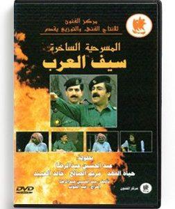 Saif El Arab (Arabic DVD) #48 [DVD] (1990)