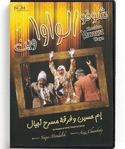 Shoufou Al Wawa Wayn [Play] (Arabic DVD) #480 [DVD] (2012)