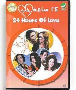 24 Hours Of Love (Arabic DVD) #50 [DVD] (1974)