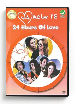 24 Hours Of Love (Arabic DVD) #50 [DVD] (1974)