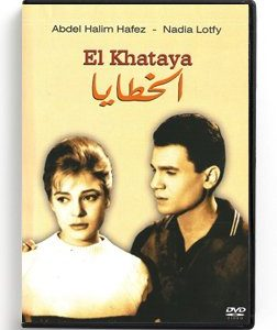 El Khataya (Arabic DVD) #53 [DVD] (1962)